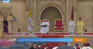 نص الخطاب الذي ألقاه أمير المؤمنين صاحب الجلالة الملك محمد السادس نصره الله خلال مراسم الاستقبال الرسمي لقداسة البابا فرانسيس