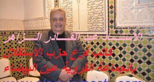 إنتخاب المحامي ذ عبد القادر الزاهر بالإجماع كاتبا لفرع حزب الإستقلال بجماعة عين البيضاء