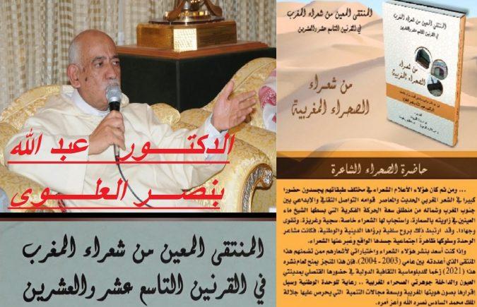 أ.د عبد الله بنصر العلوي : التقديم العام والتمهيد للمنتقى المعين من شعراء المغرب في القرنين التاسع عشر والعشرين